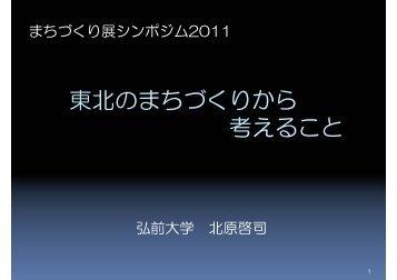 プレゼン4(北原) - 日本建築学会