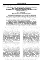 развитие предпринимательской деятельности на руси в xii ...