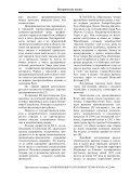 развитие предпринимательской деятельности на руси в xii ... - Page 2