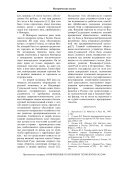 развитие предпринимательской деятельности на руси в xii ... - Page 4