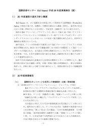 国際長寿センター (ILCJapan) 平成 20 年度事業報告(案) 1) 20 年度 ...