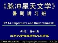 超新星及遗迹和脉冲星