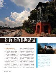 铁轨上的非洲猎游 - Rovos Rail