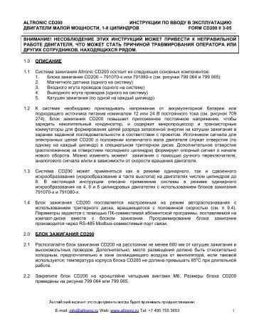 altronic cd200 инструкции по вводу в эксплуатацию ... - Altronic Inc.