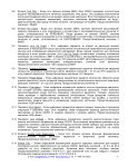 altronic cd200 инструкции по вводу в эксплуатацию ... - Altronic Inc. - Page 6