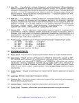 altronic cd200 инструкции по вводу в эксплуатацию ... - Altronic Inc. - Page 7