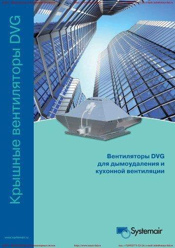 Вентиляторы дымоудаления DVG