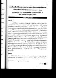 Page 1 Page 2 0011๓0101 (น้ํย่ํ0) 000 00ส์์1 อีญูฝั00 0011๓0101(03 ...