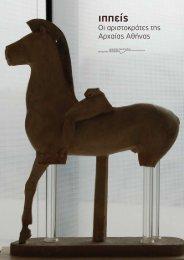Ιππείς. Οι αριστοκράτες της αρχαίας Αθήνας - Μουσείο Ακρόπολης