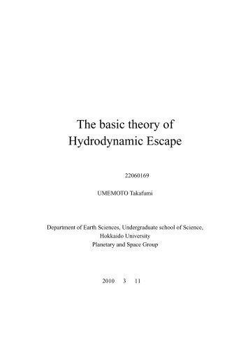 流体力学的散逸の基礎理論について - 地球惑星科学科 - 北海道大学