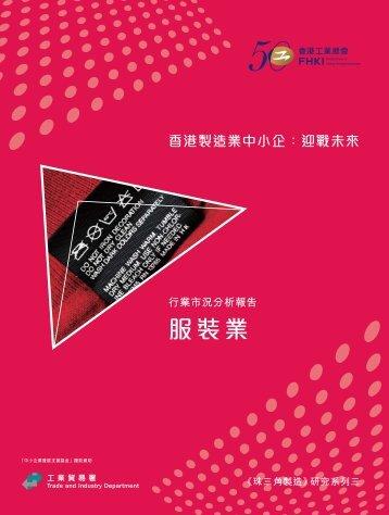 《珠三角製造》研究系列三 - 香港工業總會