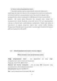 1.2 Анкета члена диссертационного совета Сведения о научных ...