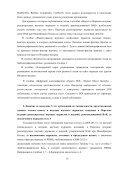 1.2 Анкета члена диссертационного совета Сведения о научных ... - Page 6