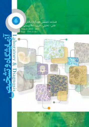 زمستان 1388 4.01MB - Laboratory & Diagnosis