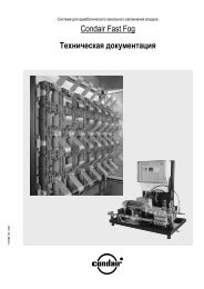Condair Fast Fog Техническая документация - Engvent.ru