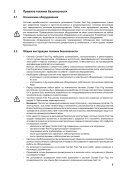 Condair Fast Fog Техническая документация - Engvent.ru - Page 5