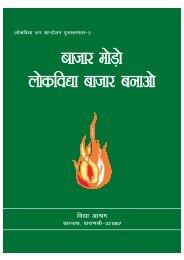 Bazar Modo Pustika.p65 - Vidya Ashram
