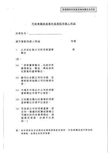 Page 1 Page 2 Page 3 Page 4 Hong Kong OfthOpaedic Fellow 菖 ...