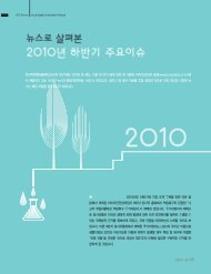 뉴스로 살펴본 2010년 하반기 주요이슈