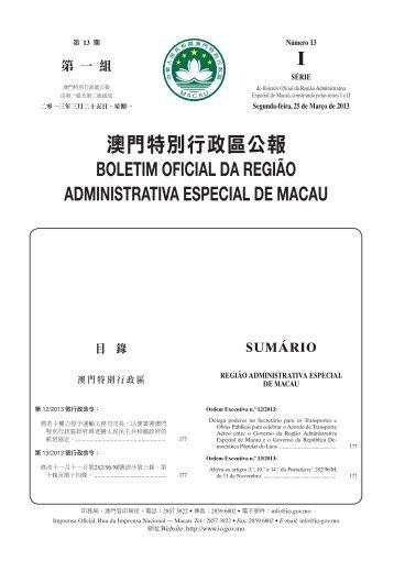 澳門特別行政區公報 - 印務局- Imprensa Oficial