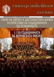 "Број 142 - Универзитет ""Св. Кирил и Методиј"""