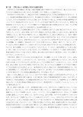 tebiki - Page 3