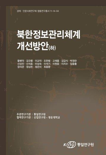 북한정보관리체계 개선방안(하) - 통일연구원