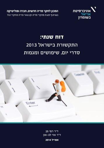 2013-Media-Report