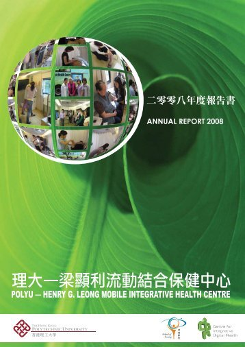 Annual Report - Bad Request - The Hong Kong Polytechnic University