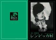 美しき挑発 レンピッカ展-本能に生きた伝説の画家 - 兵庫県立美術館