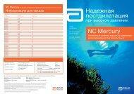 Надежная постдилатация NC Mercury