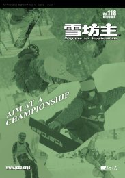ダウンロードする - 日本スノーボード協会