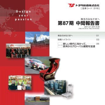 第87期 中間報告書 (PDF:2175KB) - Toyota Boshoku Corporation