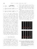 연속적 스캐닝 방법을 이용한 이광자 광중합 공정의 ... - LSRL - KAIST - Page 3