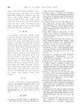 연속적 스캐닝 방법을 이용한 이광자 광중합 공정의 ... - LSRL - KAIST - Page 5