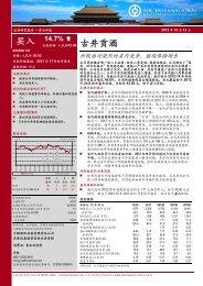 下载【中银国际-古井贡酒:积极面对激烈的省内竞争继续保持增长】