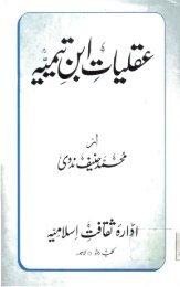 KitaboSunnat.com---Aqliyaat Ebn Taimai