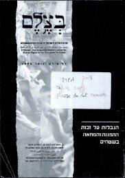 ?ל frl ׳Qt הגברות על זכות ההפגנה והמחאה בשטחים - B'Tselem
