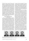Скачать PDF - Российское Общество Психиатров - Page 4