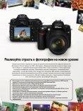 Nikon D90 - Page 5