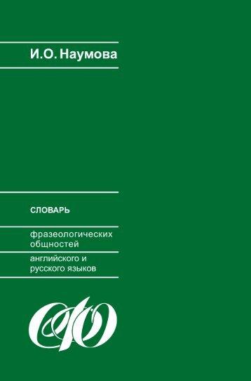 в контексте конвергенции языков - Харьковская национальная ...