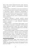 в контексте конвергенции языков - Харьковская национальная ... - Page 5