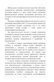 в контексте конвергенции языков - Харьковская национальная ... - Page 7