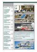 весник царина број 2 - Царинска управа на Република Македонија - Page 3