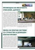 весник царина број 2 - Царинска управа на Република Македонија - Page 4