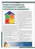 весник царина број 2 - Царинска управа на Република Македонија - Page 6