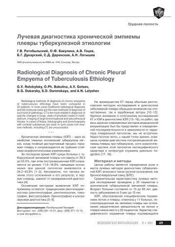 Статья по рентгенологическим аспектам - Tb-hiv.ru