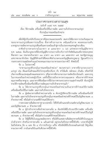 ประกาศกระทรวงสาธารณสุข (ฉบับที่ 342) พ.ศ. 2555 เรื่อง วิธีการผลิต ...
