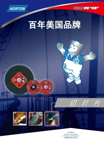 TW树脂切割打磨片_011诺顿银熊 - 圣戈班磨料磨具-中国