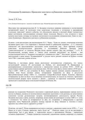 Отношения булавинцев с Крымским ханством и ... - Reenactor.ru